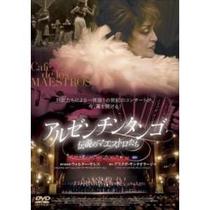 アルゼンチンタンゴ 伝説のマエストロたち【字幕】 レンタル落ち 中古 DVD