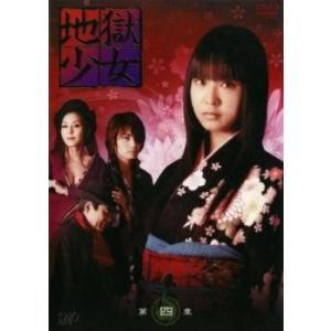 地獄少女 第四章(第10話〜第12話) レンタル落ち 中古 DVD  ホラー