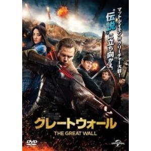 グレートウォール レンタル落ち 中古 DVD|mediaroad1290