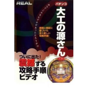 REALビデオシリーズ パチンコ 大工の源さん レンタル落ち 中古 DVD