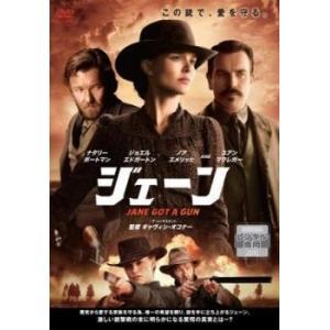 ジェーン レンタル落ち 中古 DVD|mediaroad1290