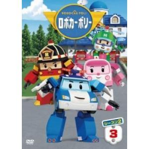ロボカーポリー シーズン2 vol.3(第9話〜第12話) レンタル落ち 中古 DVD mediaroad1290