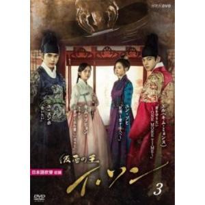 仮面の王 イ ソン 3(第5話、第6話) レンタル落ち 中古 DVD  韓国ドラマ