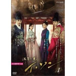 仮面の王 イ ソン 1(第1話、第2話) レンタル落ち 中古 DVD  韓国ドラマ