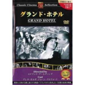グランド ホテル【字幕】 レンタル落ち 中古 DVD  アカデミー賞