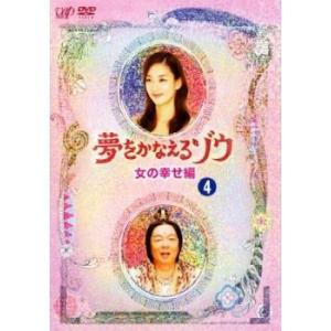 夢をかなえるゾウ 女の幸せ編 4(第8話〜第10話) レンタル落ち 中古 DVD  テレビドラマ