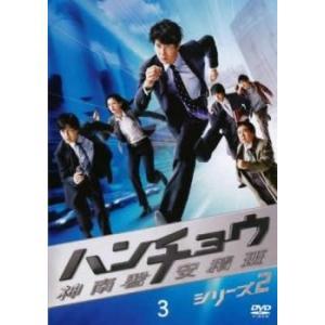ハンチョウ 神南署安積班 シリーズ2 Vol.3(第5話、第6話) レンタル落ち 中古 DVD  テ...