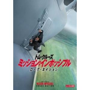 ミッション インポッシブル ローグ ネイション レンタル落ち 中古 DVD
