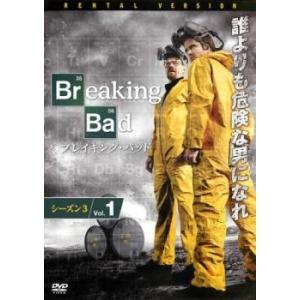 ブレイキング バッド Season3 Vol.1(第1話〜第3話) レンタル落ち 中古 DVD  海...