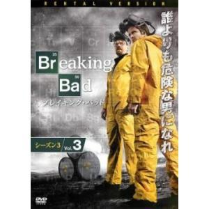 ブレイキング バッド Season3 Vol.3(第6話、第7話) レンタル落ち 中古 DVD  海...