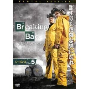 ブレイキング バッド Season3 Vol.5(第10話、第11話) レンタル落ち 中古 DVD ...