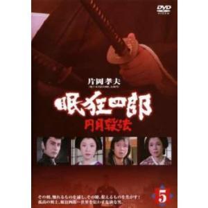眠狂四郎 円月殺法 5(第17話〜第20話) レンタル落ち 中古 DVD  テレビドラマ