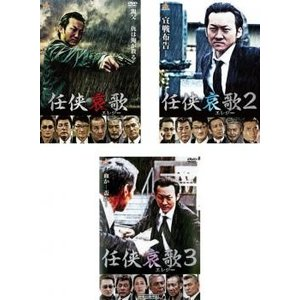 bs::任侠哀歌 全3枚 1、2、3 レンタル落ち 全巻セット 中古 DVD  極道 ケース無::|mediaroad1290