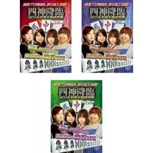 四神降臨 2015 女流王座決定戦 全3枚  上巻、中巻、下巻 セット 中古 DVD