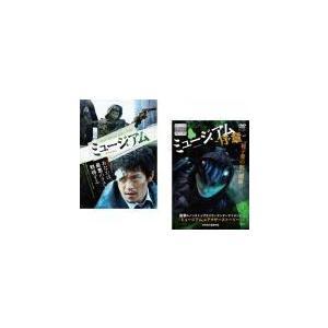 ミュージアム 全2枚 + 序章 レンタル落ち セット 中古 DVD|mediaroad1290