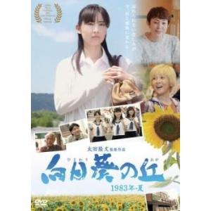 向日葵の丘 1983年・夏 レンタル落ち 中古 DVD