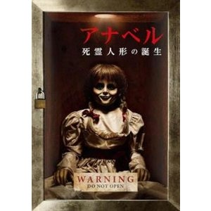 アナベル 死霊人形の誕生 レンタル落ち 中古 DVD  ホラー