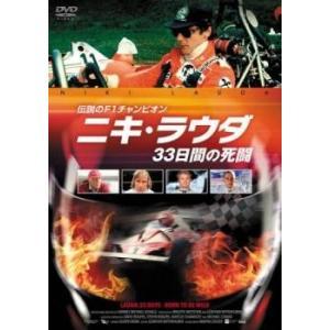 伝説のF1チャンピオン ニキ・ラウダ 33日間の死闘【字幕】 レンタル落ち 中古 DVD