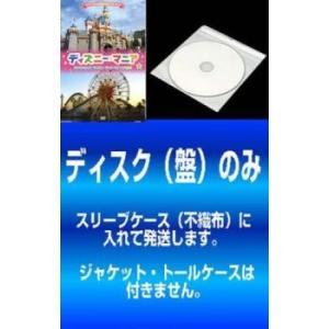 【訳あり】ディズニーマニア 全7枚 1、2、3、4、5、6、7 レンタル落ち 全巻セット 中古 DVD