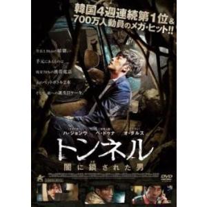 トンネル 闇に鎖された男 レンタル落ち 中古 DVD  韓国ドラマ|mediaroad1290