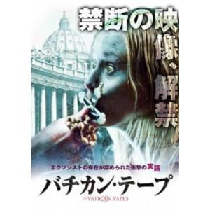 バチカン・テープ レンタル落ち 中古 DVD  ホラー|mediaroad1290