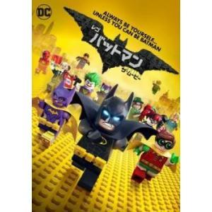 レゴ バットマン ザ・ムービー レンタル落ち 中古 DVD
