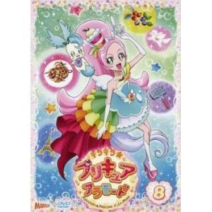 キラキラ☆プリキュアアラモード  8(第22話〜第24話) レンタル落ち 中古 DVD