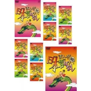 まんが日本昔ばなし 全10枚 51、52、53、54、55、56、57、58、59、60 レンタル落ち セット 中古 DVD  東宝