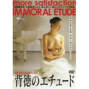背徳のエチュード レンタル落ち 中古 DVD