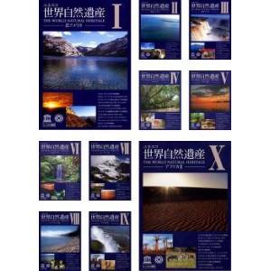 ユネスコ 世界自然遺産 全10枚 1、2、3、4、5、6、7、8、9、10 レンタル落ち セット 中古 DVD