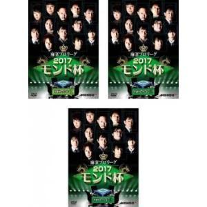 麻雀プロリーグ 2017モンド杯 予選セレクション  全3枚 1、2、3 レンタル落ち セット 中古 DVD