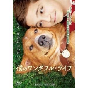 僕のワンダフル・ライフ レンタル落ち 中古 DVD
