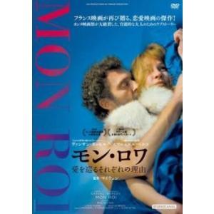 モン・ロワ 愛を巡るそれぞれの理由【字幕】 レンタル落ち 中古 DVD|mediaroad1290