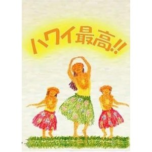 ハワイ最高!! レンタル落ち 中古 DVD mediaroad1290