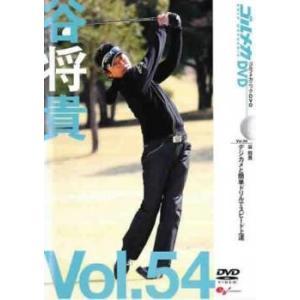 谷将貴 GOLF mechanic 54 デジカメと簡単ドリルでスピード上達 レンタル落ち 中古 DVD