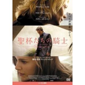 聖杯たちの騎士 レンタル落ち 中古 DVD|mediaroad1290