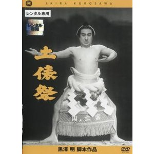 土俵祭 レンタル落ち 中古 DVD