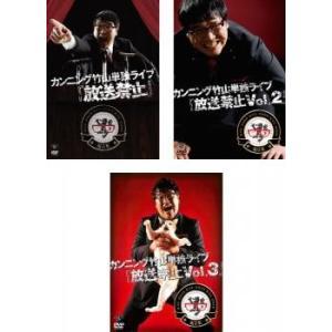 カンニング竹山単独ライブ 放送禁止 全3枚 1、2、3 レンタル落ち セット 中古 DVD  お笑い