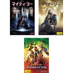 マイティ・ソー 全3枚 1、ダーク・ワールド、バトルロイヤル レンタル落ち セット 中古 DVD|mediaroad1290