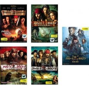 パイレーツ・オブ・カリビアン 全5枚 呪われた海賊たち、デッドマンズ・チェスト、ワールド・エンド、生...