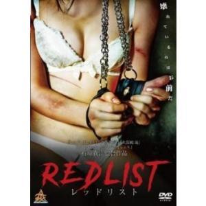 RED LIST レッドリスト レンタル落ち 中古 DVD