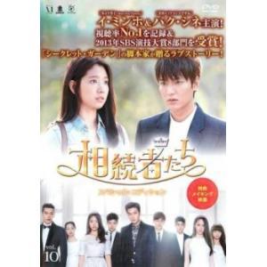 相続者たち 10(第19話、第20話) レンタル落ち 中古 DVD  韓国ドラマ|mediaroad1290