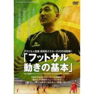 ブラジル人監督 眞境名オスカーDVDの決定版!! フットサル 動きの基本 中古 DVD