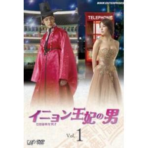 イニョン王妃の男 1(第1話、第2話) レンタル落ち 中古 DVD  韓国ドラマ|mediaroad1290
