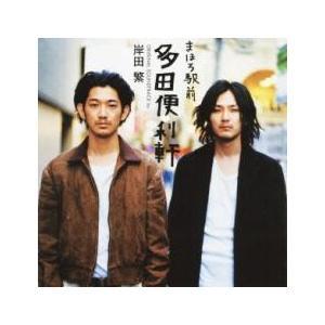 まほろ駅前多田便利軒 オリジナル サウンドトラック レンタル落ち 中古 CD ケース無::