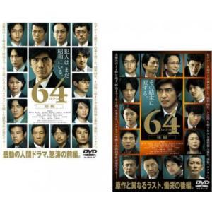64 ロクヨン 全2枚 前編、後編 レンタル落ち 全巻セット 中古 DVD|mediaroad1290