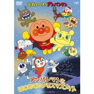 それいけ!アンパンマン アンパンマンとはじめてのクリスマスナイト レンタル落ち 中古 DVD|mediaroad1290