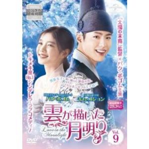 雲が描いた月明り 9(第17話、第18話) レンタル落ち 中古 DVD  韓国ドラマ|mediaroad1290