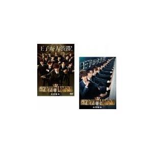 ドラマ版 PRINCE OF LEGEND プリンスオブレジェンド 全2枚 前編、後編 レンタル落ち 全巻セット 中古 DVD  テレビドラマ|mediaroad1290
