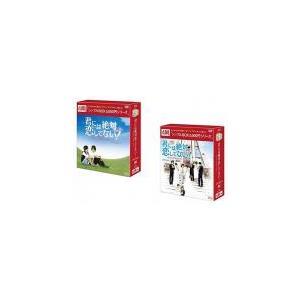 【訳あり】君には絶対恋してない! Down with Love DVD-BOX シンプルBOX 5 000円シリーズ(2BOXセット)1、2 ※ジャケットに難あり【字幕】 セル専用 新古 DVD  海 mediaroad1290